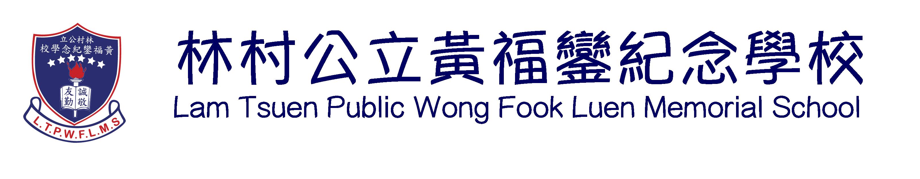 林村公立黃福鑾紀念學校